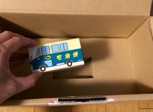 あった〜!!クロネコヤマトトラック!